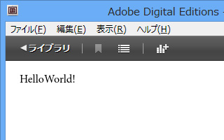 Adobe Digital Editionsで表示