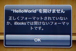 iBooksでは表示できない