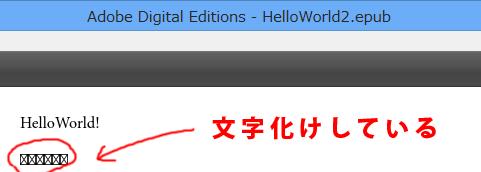 helloworld2文字化け