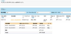 KDP支払い画面