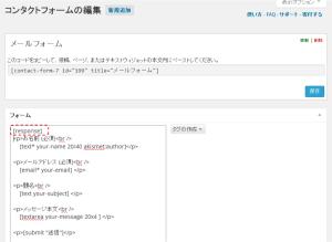 contactform7_4