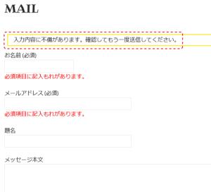 contactform7_5
