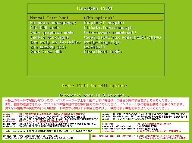 LinuxBeanの起動