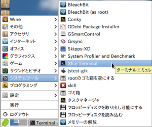 LinuxBeanのインストール