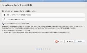 LinuxBean04
