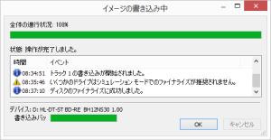 InfraRecorderでISOイメージファイル書き込み成功