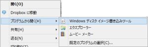 ISOイメージファイルの書き込み