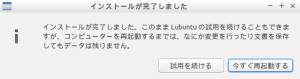 lubuntuのインストール8