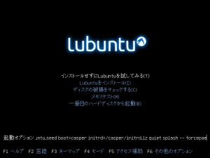 lubuntuの起動4