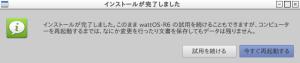 wattOSのインストール