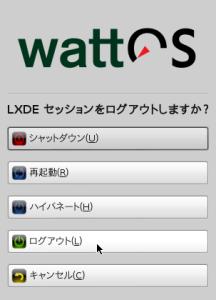 wattOSR8LXDE53