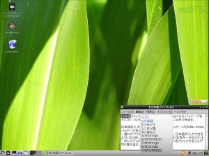 日本語化したwattOSR8