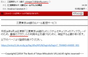 【三菱東京UFJ銀行】メールアドレスの確認