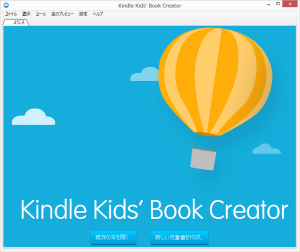Kindle Kids' Book Creator トップページ