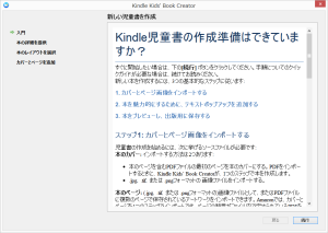 Kindle Kids' Book Creator入門