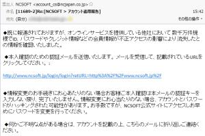 ncsoft_mail