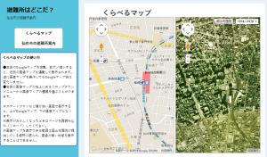 くらべるマップ1