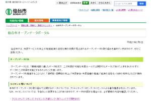 仙台オープンデータポータル