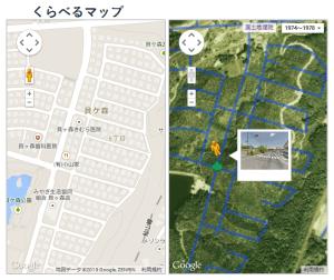 くらべるマップ5