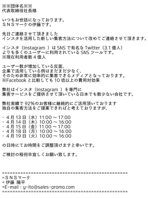 迷惑メール:SNSマーケ