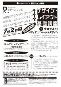 design7.2