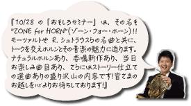 ZONE for HORNのお知らせ
