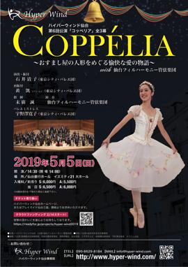 ハイパーウィンド仙台 第6回公演「コッペリア」チラシ