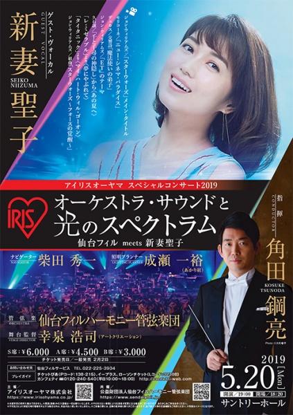 アイリスオーヤマ スペシャルコンサート2019 オーケストラ・サウンドと光のスペクトラムのチラシ