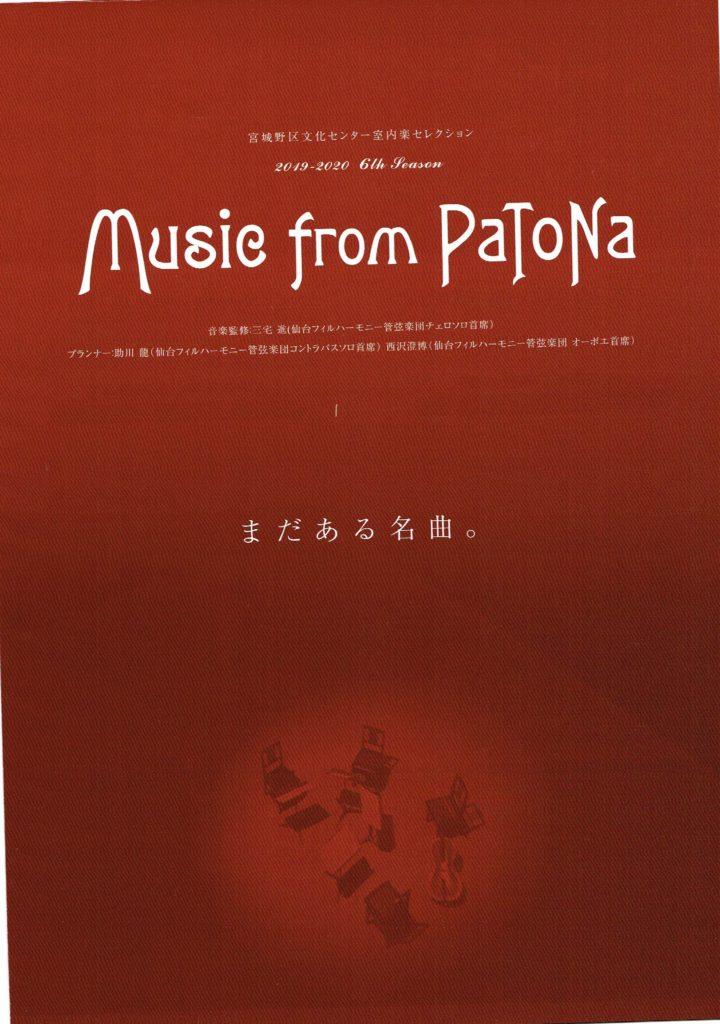 Music from PaToNa vol.21「かがやく」のチラシ