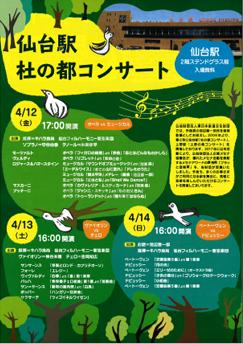 仙台駅 「杜の都コンサート」チラシ