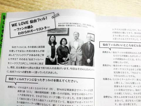 季刊まちりょく WE LOVE 仙台フィル