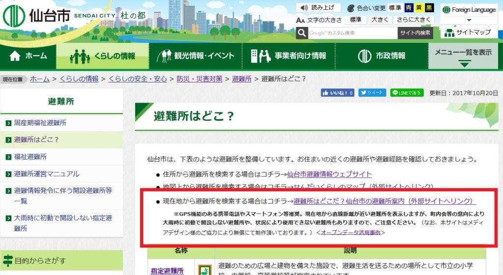 仙台市:避難所はどこ