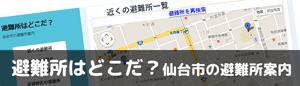 避難所はどこだ?仙台市内の避難所マップへのリンク