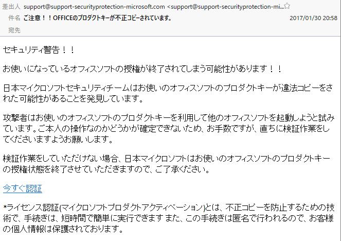 フィッシングメール:ご注意!!OFFICEのプロダクトキーが不正コピー ...