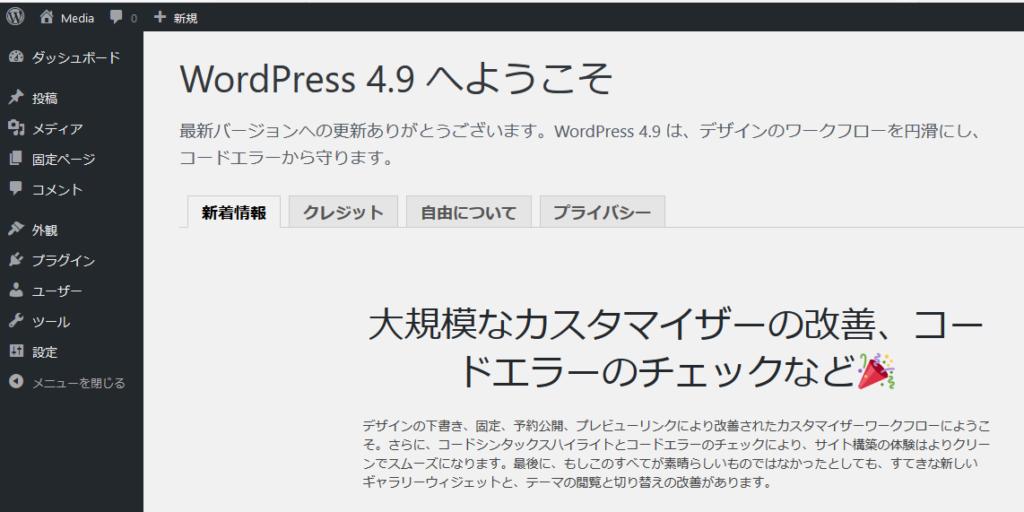 WordPress 4.9リリース