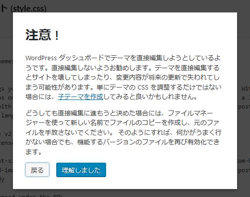 WordPress 4.9テーマの編集注意