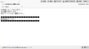 マルウェアが隠されたエクセルファイルが添付されたメール1