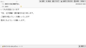 マルウェアが隠されたエクセルファイルが添付されたメール2
