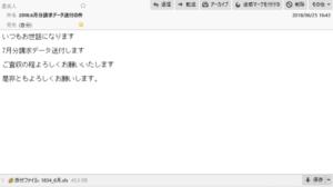 マルウェアが隠されたエクセルファイルが添付されたメール3