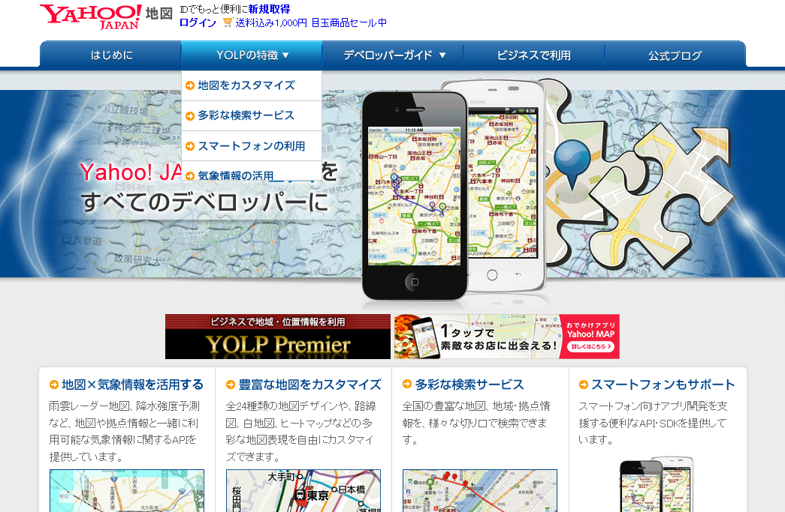YOLP地図