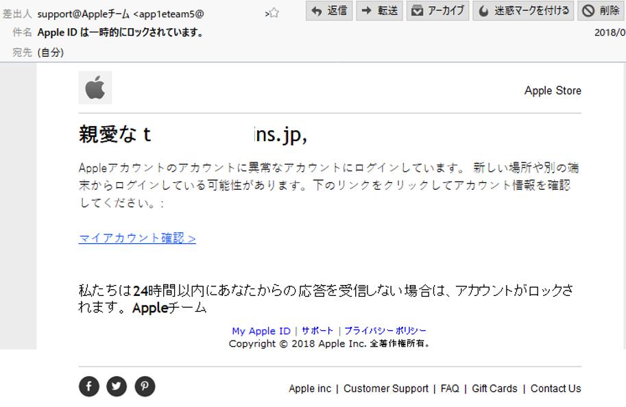 spam:Appleアカウントのアカウントに