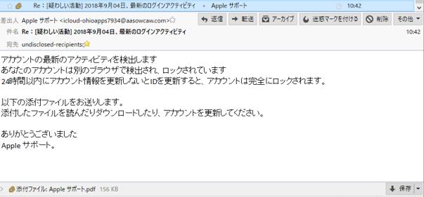 フィッシングメールAppIeサポート