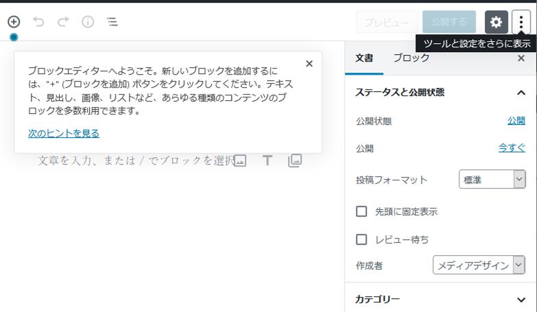 日本語訳されている編集画面