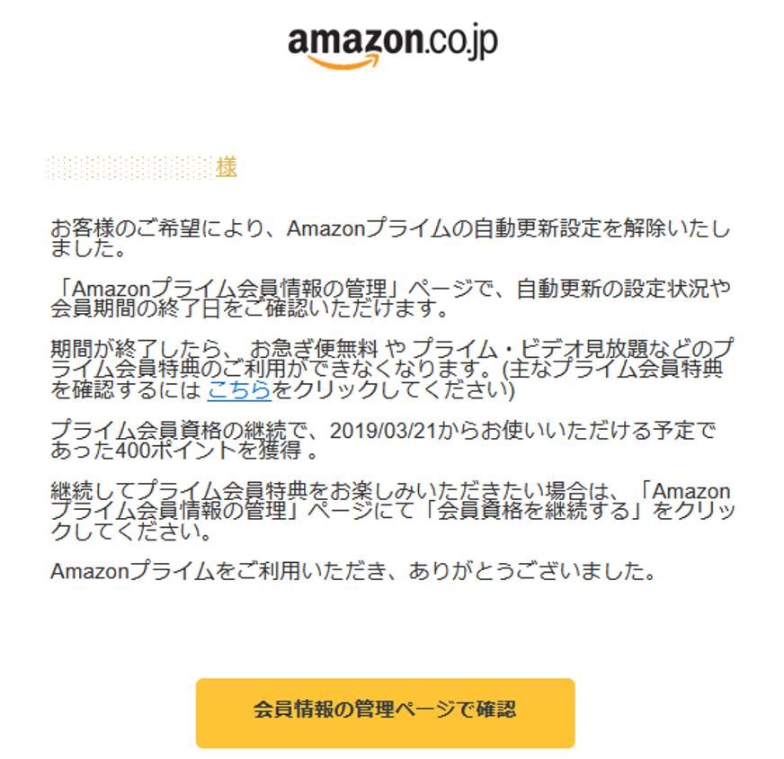 [緊急の通知] Amazoneプライムの自動更新設定を解除いたしました:という件名のフィッシングメール本文