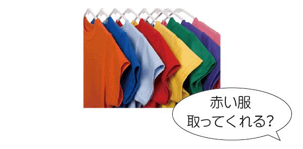 カラーユニバーサルデザイン1