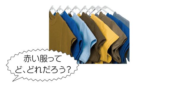 カラーユニバーサルデザイン2